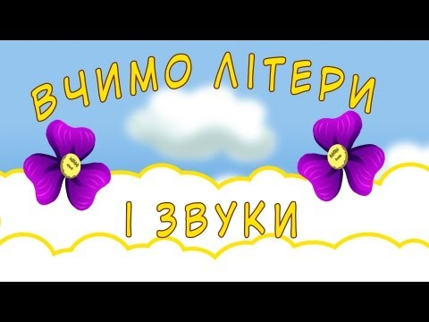 українського картинках букви алфавіту в