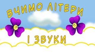 Вчимо літери та звуки української мови(Запрошуємо усіх дітей вчити українську абетку. Підпишіться - https://goo.gl/uY3Q66 і дивіться наші нові відео -..., 2013-08-28T10:45:06.000Z)