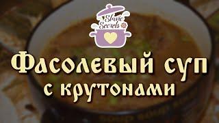 Slavic Secrets #78 - Фасолевый суп с крутонами