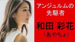 ハロプロのアイドルグループ、アンジュルムのメンバー紹介動画です。