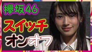 【欅坂46】渡辺梨加にスイッチが入る瞬間の撮影に成功。ぺーちゃん美し...