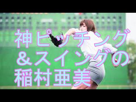 稲村亜美集、美脚の神ピッチング&スイング
