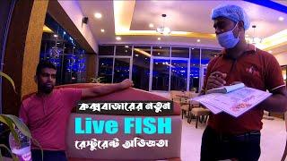 কক সব জ র Live Fish Bar B Q খ ব ন য খ ন Kasundi Restaurant at Hotel Kallol Cox s Bazar