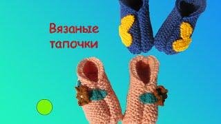 ВЯЗАНЫЕ ТАПОЧКИ.  Тапочки на 2-х спицах. Crochet slippers.