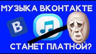 Музыка ВКонтакте станет платной?