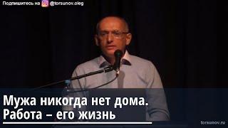 Торсунов О.Г.  Мужа никогда нет дома.  Работа - его жизнь