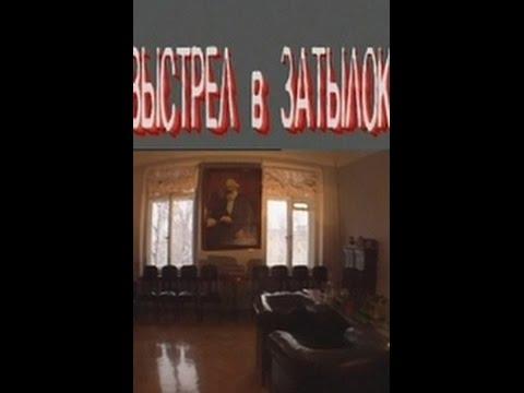 Выстрел в затылок (Часть 3) (1990) фильм