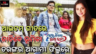 Bhoomika In Item Song Of Tarang's Upcoming Film Chal Tike Dusta Heba_Ollywood News