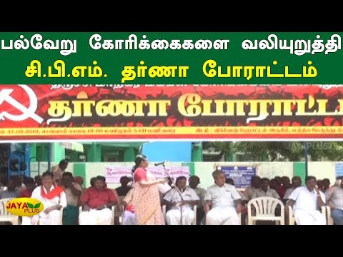 #CommunistPartyofIndia ( #Marxist )   #Protest  பல்வேறு கோரிக்கைகளை வலியுறுத்தி சி.பி.எம். தர்ணா போராட்டம்   Communist Party of India (Marxist)   Protest  #JayaPlus television is one among the foremost runner in Tamil News and media fields. Jaya plus comes under the whole brand of Jaya TV which includes four main stream channels. Jaya Plus live streams all major political happenings and current updates on a 24/7 basis daily. We cover recent updates of all genres like politics, media, movies, magazines with a policy of all under one roof. Apart from news we have talk shows and infotainment programmes like Achchum Asalum, Kelvigal Aayiram and Medhuva Pesunga.  Facebook - https://www.facebook.com/jayapluschannel/  Twitter - https://www.twitter.com/jayapluschannel  InstaGram - https://www.instagram.com/jayaplusnews/  Website - http://www.jayanewslive.com    Program Playlists :   Achum asalum - http://bit.ly/AchumAsalum  Medhuva Pesunga - https://www.youtube.com/playlist?list=PLeimZv3JlrlhTJ-LUI86bLKz2k2jBqwGW  Kelvigal Aayiram - https://www.youtube.com/playlist?list=PLeimZv3Jlrliz19ZEWCbx1IX8MRUndTk3  Makkal Manasu - https://www.youtube.com/playlist?list=PLeimZv3JlrliLJ6bdEmJ1QjyAd_bYR7qU  Special Stories - https://www.youtube.com/playlist?list=PLeimZv3Jlrli-sC79IKBT4esNoYVDO_Oh