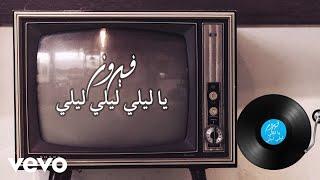 Fairuz, فيروز - Ya Laili Laili Laili ياليلي ليلي ليل (Audio)