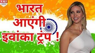 November में India आएंगी Trump की बेटी Ivanka Trump, Modi ने दिया था निमंत्रण