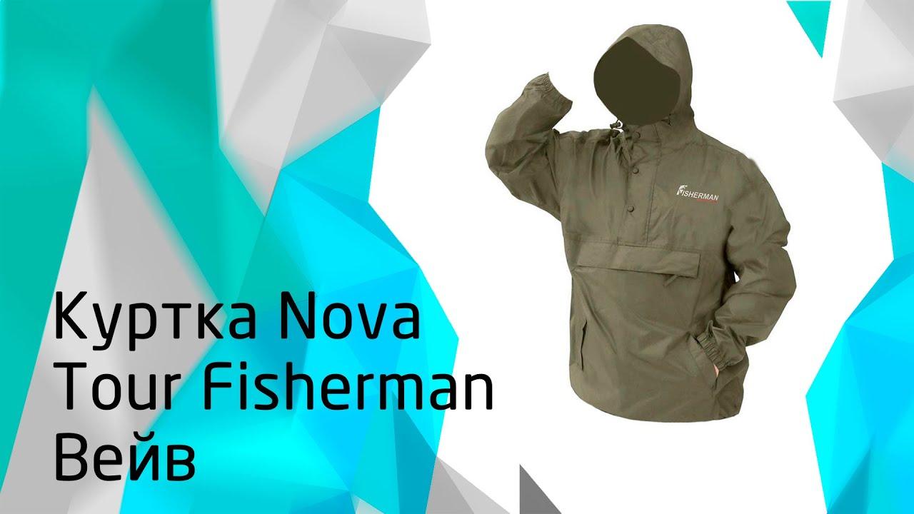 Nova tour fisherman купить http switips com