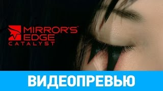 превью игры Mirrors Edge: Catalyst