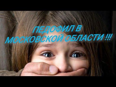 ПЕДОФИЛ в московской области!!! Попытка изнасилования 9-летней девочки.