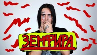 FACE - ЗЕМФИРА (КЛИП) by FanCloud