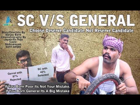 Sc Vs General | Award wining Short inspire Movie base on India Caste Reservation |