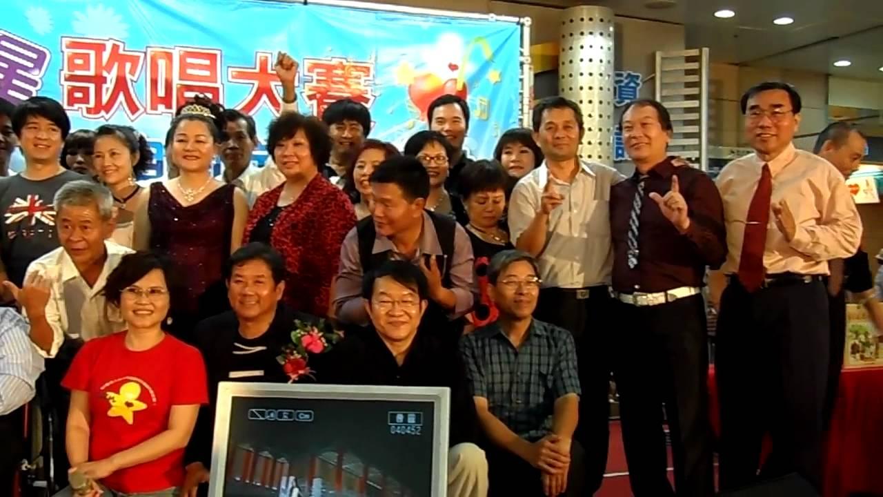 2012 1006 YES98閃亮之星歌唱大賽 長青組合照 - YouTube