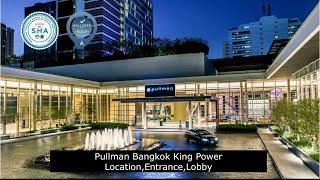 풀만 방콕 킹파워 호텔 위치,입구,로비