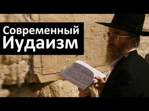 История религий. Современный иудаизм