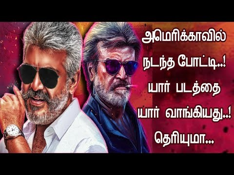 Viswasam and Petta USA theatrical  rights | Worldwide theatreical rights | Ajith | Rajini