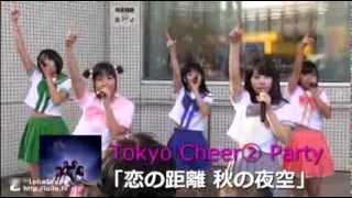 Tokyo Cheer2 Party - ひまわり