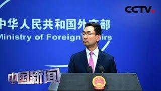 [中国新闻] 中国外交部:敦促美国停止同达赖集团接触 | CCTV中文国际