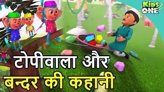 Topiwala aur Bandar Ki Kahani | Monkey and Cap Seller Story in Hindi | Moral Stories - KidsOne Hindi