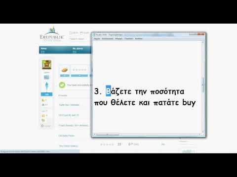 E-republik How to buy food/Greek edition