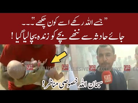Infant's life save in PIA plane crash | Subhan Allah | 22 May 2020 | 92NewsHD