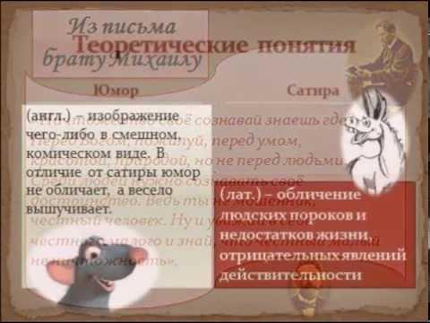 Очерк жизни и творчества А.П.Чехова