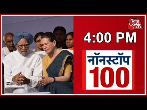 Non Stop 100: Sonia Gandhi Calls For A Meeting To Decide A Date For Rahul 's Crown Ceremony