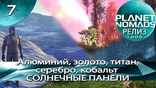 Planet Nomads ♦ Планета кочевников  ♦ РЕЛИЗ 1.0.0.0 ► Алюминий, золото, титан, серебро, кобальт