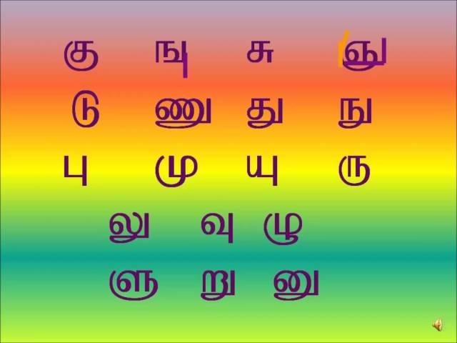UYIRMEI Eluthukkal Tamil  OO varisai (உயிர்மெய் எழுத்துக்கள்
