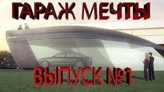 Бекетовский гараж