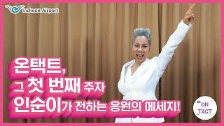 인천공항 문화예술공연[ON-TACT] 제1탄: 국민디바…