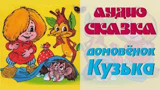 """АудиоСКАЗКА """"Домовёнок Кузька"""""""
