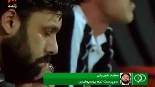 Adel Ferdowsipoor  dispute in 90  with Persepolis Saeid Shirini over sleeping in football field !