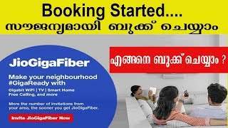 Jio GigaFiber Registration Started  | Book Now |  Free | Malayalam
