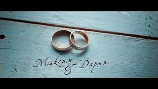 Свадебный клип Дарья & Максим