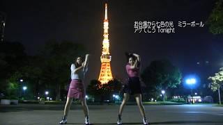 【Tokyo Dancing】 作詞:仮谷せいら 作曲・編曲:Jess & Kenji(give m...