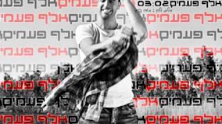 משה פרץ - אלף פעמים - Moshe Perez - Elef Peamim