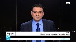 ...المغرب.. هل يساعد تغيير مناهج التعليم على محاربة التط