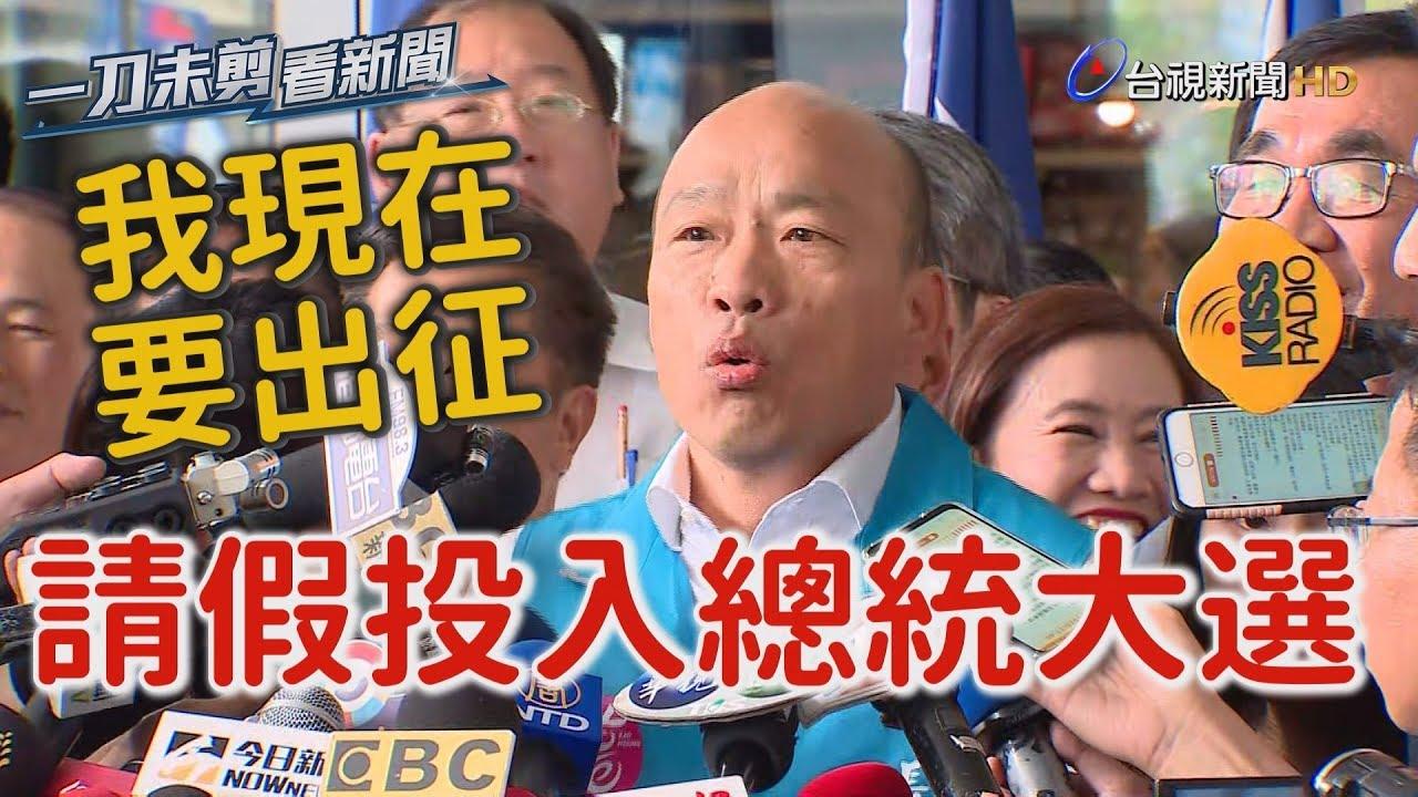 韓國瑜唱《我現在要出征》 宣布請假投入總統大選【一刀未剪看新聞】 - YouTube