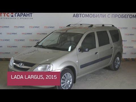 Lada Largus с пробегом 2015 | Автомобили с пробегом ТТС Челны