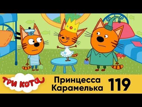 Три кота | Серия 119 | Принцесса Карамелька