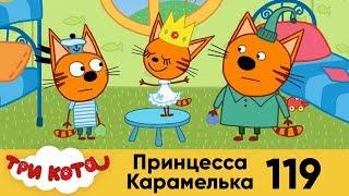 Три кота  Серия 119  Принцесса Карамелька