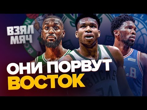 ПРЕВЬЮ СЕЗОНА НБА 2019/20   Восточная конференция