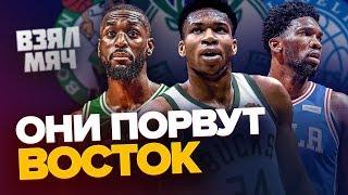 ПРЕВЬЮ СЕЗОНА НБА 2019/20 | Восточная конференция