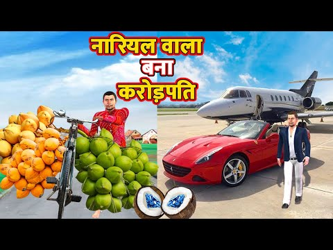 नारियल वाला बना क्रोरेपति Coconut Wala Bana Crorepati Comedy Story Hindi Kahaniya हिंदी कहानियां