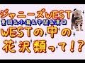 ★ジャニーズWEST★重岡&小瀧&中間&濱田「花沢類に完全一致!?かっこよすぎる・・・」